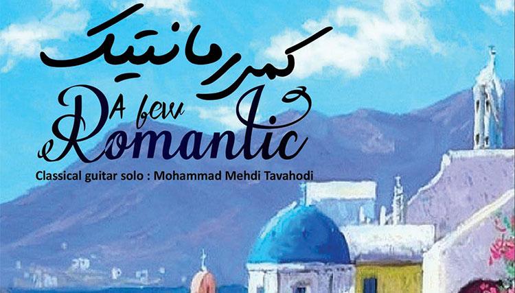 محمدمهدی توحدی «کمی رمانتیک» را منتشر کرد