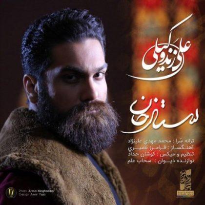 دانلود آهنگ ستارخان از علی زندوکیلی
