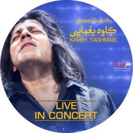 کنسرت تصویری کاوه یغمایی منتشر میشود
