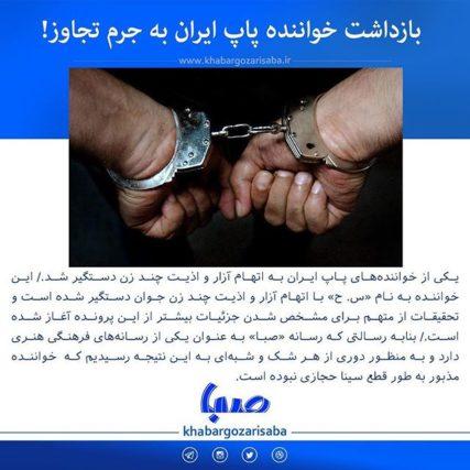 واکنش سینا حجازی به خبر بازداشت خواننده پاپ با نام س.ح
