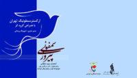 ارکستر سمفونیک تهران «سمفونی پیروزی» را در سالروز ورود آزادگان مینوازد