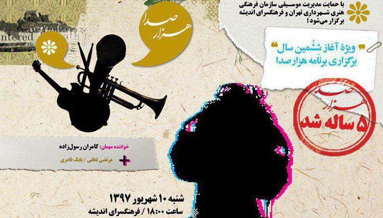 ویژه برنامه آغاز ششمین سال برگزاری هزارصدا/ اجرای زنده کامران رسولزاده، مرتضی لطفی و بابک قادری