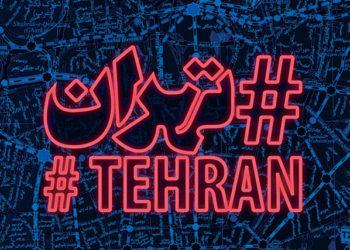 آلبوم موسیقی #تهران منتشر شد