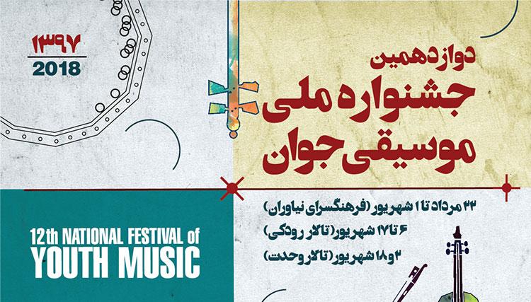 اعلام اسامی اعضای شوراهای تخصصی، هیئتهای انتخاب و داوران دوازدهمین جشنواره ملی موسیقی جوان