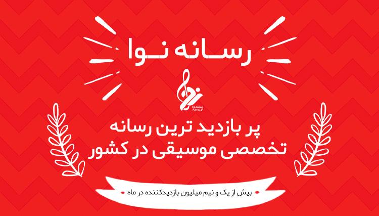 رسانه نوا پربینندهترین رسانه تخصصی موسیقی در ایران