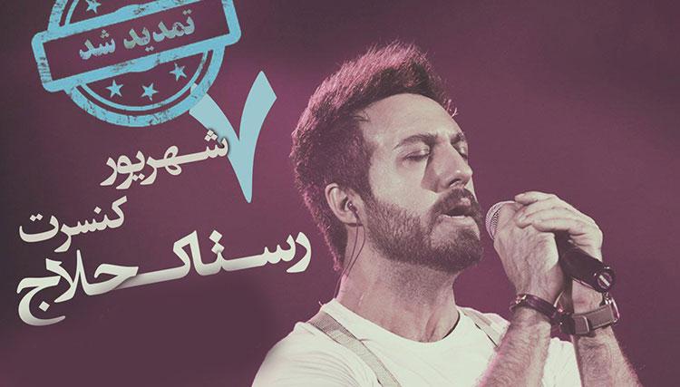 کنسرت رستاک حلاج در تهران تمدید شد