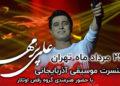 کنسرت آذربایجانى على پرمهر سالن همایشهای ایرانیان برگزار میشود
