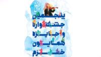 پوستر پنجمین جشنواره و جایزه «نوای خرم» منتشر شد