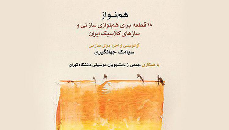همنواز؛ ۱۸ قطعه برای همنوازی ساز نی و سازهای کلاسیک ایران منتشر شد
