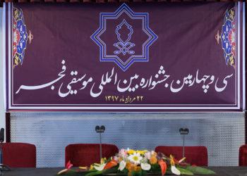 نشست خبری جشنواره موسیقی فجر ۳۴ (گزارش ویدیویی)