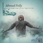 دانلود آهنگ دو روز دنیا از احمد فیلی