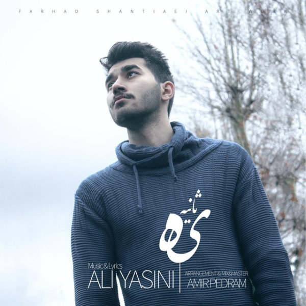 دانلود آهنگ یه ثانیه از علی یاسینی