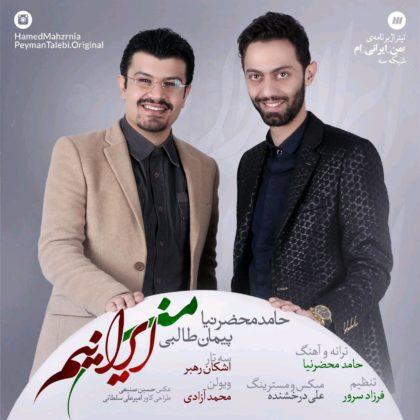 دانلود آهنگ من ایرانیم از حامد محضرنیا