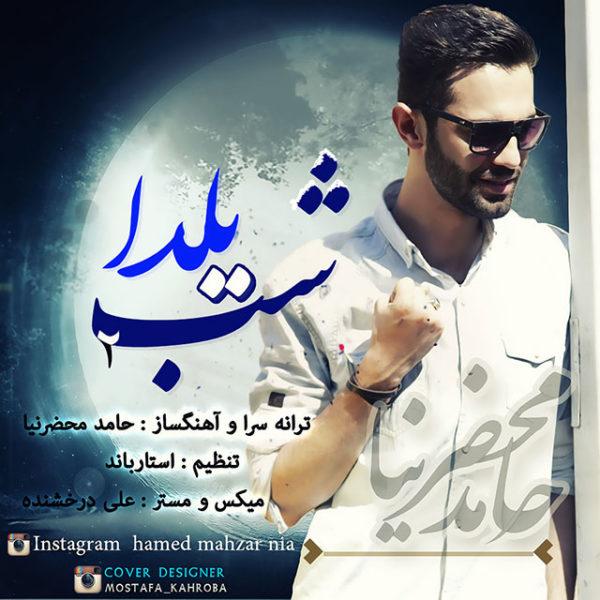 دانلود آهنگ شب یلدا ۲ از حامد محضرنیا