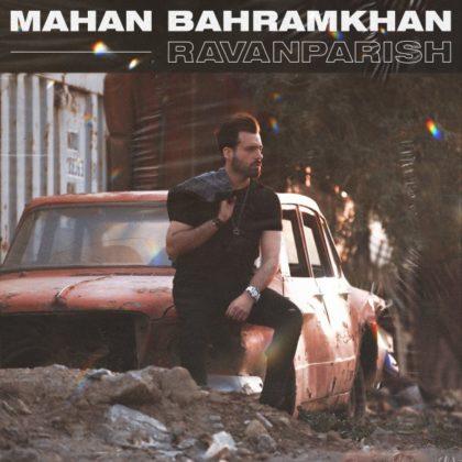 دانلود آهنگ روان پریش از ماهان بهرام خان