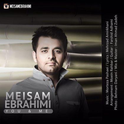 دانلود آهنگ تو و من از میثم ابراهیمی