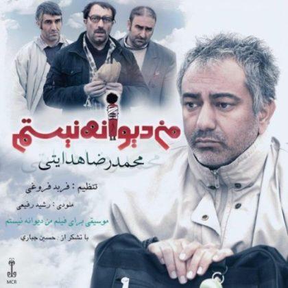 دانلود آهنگ من دیوانه نیستم از محمدرضا هدایتی