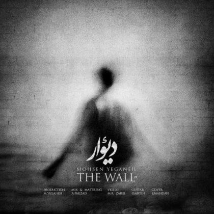 دانلود آهنگ دیوار از محسن یگانه (ورژن جدید)