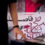 عکس رونمایی آلبوم محمد خلج