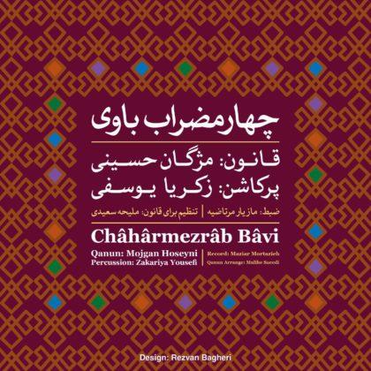 دانلود آهنگ چهارمضراب باوی از مژگان حسینی