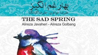 آلبوم بهار غم انگیز با صدای علیرضا گلبانگ منتشر شد