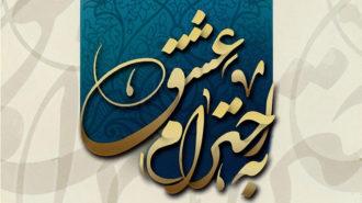 «به احترام عشق» اثری از حسین پرنیا و صاحب ابوالقاسمی منتشر شد