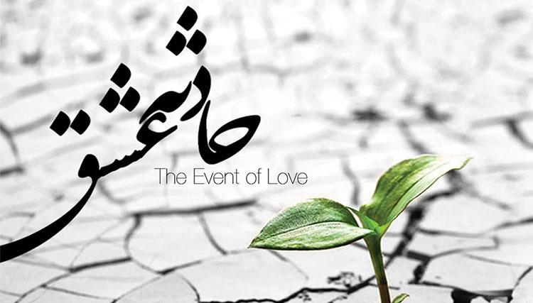 «حادثه عشق» با صدای مجتبی عسگری منتشر شد