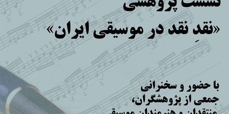 نقدِ نقد در موسیقی ایران