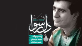 «دل رسوا» به آهنگسازی مجید درخشانی منتشر شد