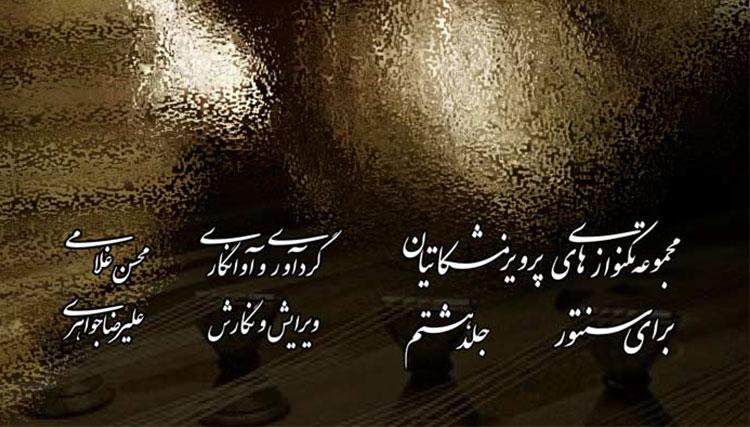جلد هشتم از «شعر بی واژه» زنده یاد پرویز مشکاتیان منتشر شد