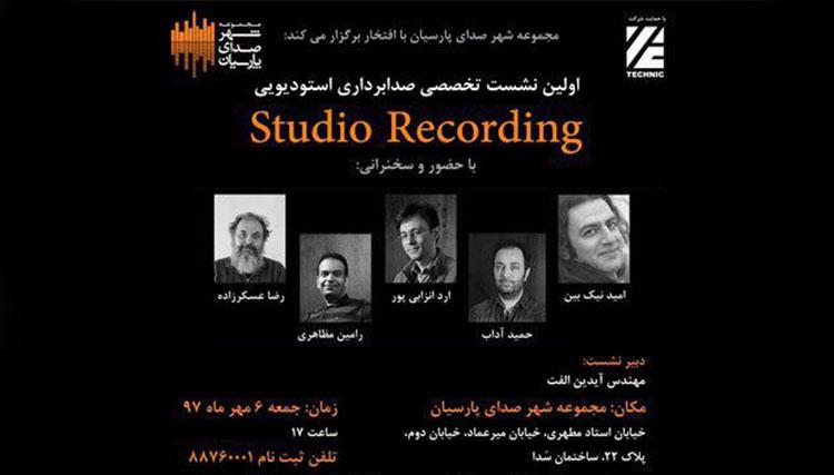 نخستین نشست صدابرداری استودیویی در ایران برگزار میشود