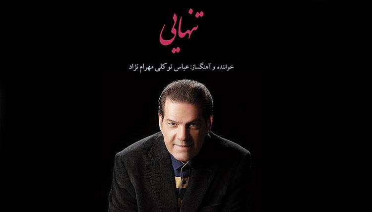 عباس توکلی مهرام نژاد