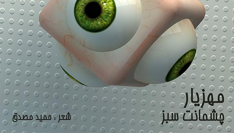 مهزیار آلبوم «چشمانت سبز» را منتشر کرد