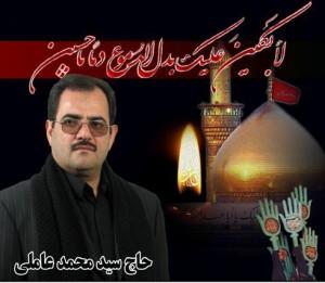 دانلود مداحی حسین گلدی از محمد عاملی