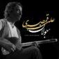 دانلود آهنگ جولان از علی قمصری