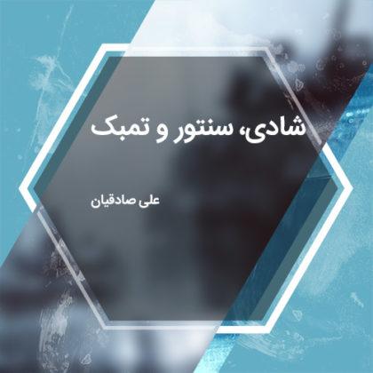 دانلود آهنگ شادی سنتور و تنبک از علی صادقیان