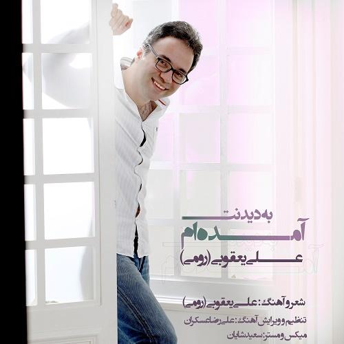 دانلود آهنگ آمده ام به دیدنت از علی یعقوبی