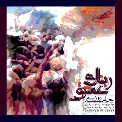 دانلود آهنگ ربنای عشق از حامد روزبه