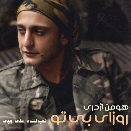 دانلود آهنگ روزای بی تو از علی اژدری