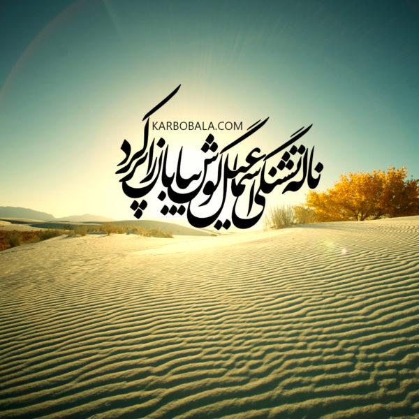 دانلود مداحی دوازده تا گل سرخ از مجید رمضان زاده