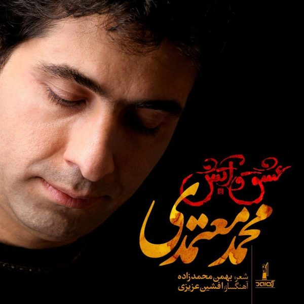 دانلود آهنگ عشق و آتش از محمد معتمدی