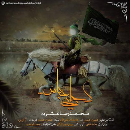 دالود آهنگ کجایی عباس از محمدرضا عشریه