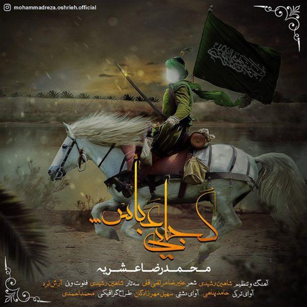 دانلود آهنگ کجایی عباس از محمدرضا عشریه
