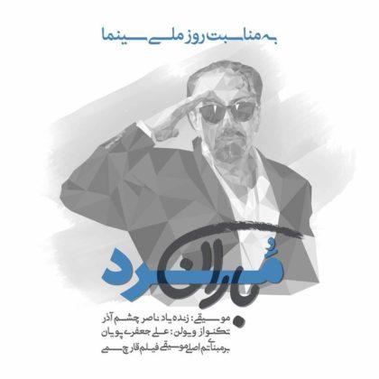 دانلود آهنگ مرد باران از ناصر چشم آذر