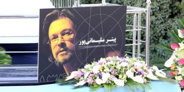 مراسم بدرقه پیتر سلیمانی پور (گزارش ویدیویی)