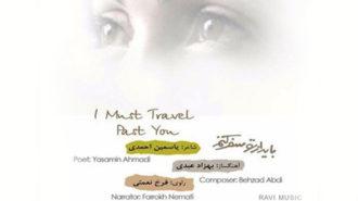 آلبوم «باید از تو سفر کنم» به آهنگسازی بهزاد عبدی منتشر شد