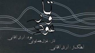 «تار و عود» آرش آقایی و غزل همایونی منتشر شد