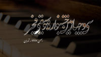 سی و چهارمین جشنواره موسیقی فجر با اجرای ارکستر ملی ایران آغاز میشود