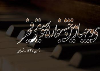 معرفی اعضای هیات انتخاب سیوچهارمین جشنواره موسیقی فجر