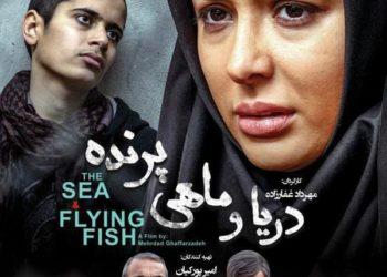 دانلود فیلم سینمایی دریا و ماهی پرنده